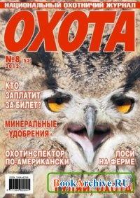Журнал Охота №8 2012 г.