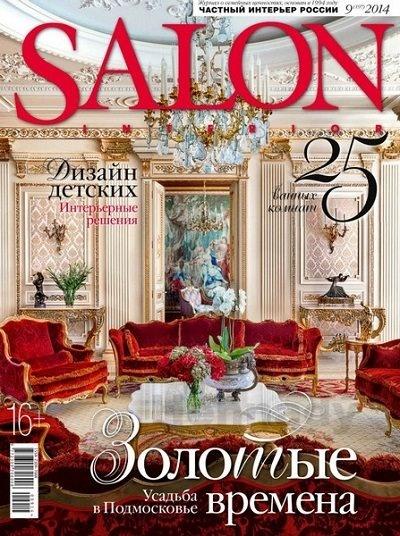 Книга Журнал: Salon-interior №9 (сентябрь 2014)