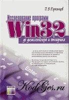 Книга Исследование программ Win32 до дизассемблера и отладчика