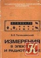 Книга Измерения в электро- и радиотехнике