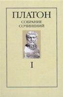 Книга Платон. Собрание сочинений. Том 1-3 (издание 2006 г.)