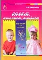 Книга Вихарева Г.Ф. Споем, попляшем, поиграем. Песенки игры для малышей