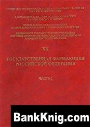 Книга Государственная Фармакопея Российской Федерации XII издание (1 часть)