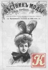 Книга Вестник Моды для портних № 1-52 1898