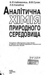 Книга Аналітична хімія природного середовища: Підручник