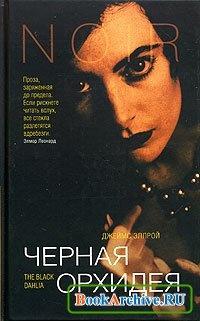 Книга Черная орхидея.