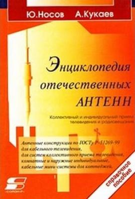 Книга Энциклопедия отечественных антенн