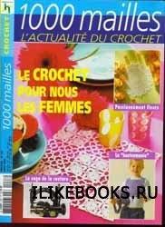 Журнал 1000 Mailles № 287 08-2005