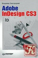 Книга Самоучитель. Adobe InDesign CS3