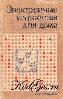 Книга Электронные устройства для дома