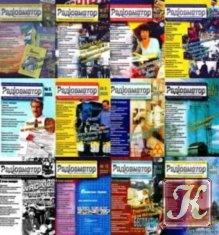 Книга Журнал Радиоаматор (Радiоаматор). Архив за 1993-2011 год
