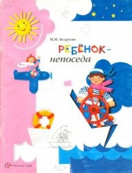 Книга Ребёнок непоседа