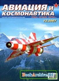 Журнал Авиация и космонавтика №12 2007г..