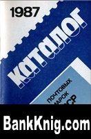 Книга Каталог почтовых марок СССР 1987 года