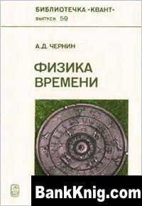 Книга Физика времени