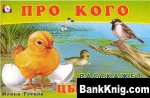 Книга Про кого расскажет цыпленок.