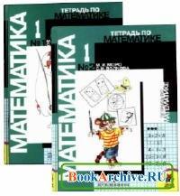 Книга Тетрадь по математике. 1 класс (комплект из 2 тетрадей).