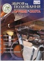 Журнал Оружие и охота №5 1999
