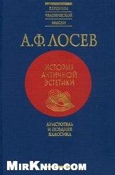 Книга История античной эстетики (в 8 томах). Т.4. Аристотель и поздняя классика