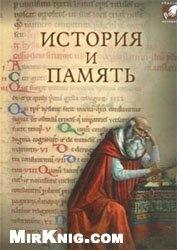 Книга История и память: историческая культура Европы до начала нового времени