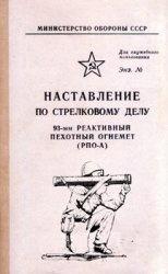 Книга Наставление по стрелковому делу 93-мм реактивный пехотный огнемет (РПО-А)