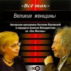 Великие женщины (Цикл радиопередач)
