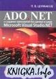 Книга ADO.NET и создание приложений баз данных в среде Microsoft Visual...