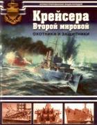 Книга Крейсера Второй мировой