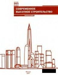 Книга Современное высотное строительство. Монография