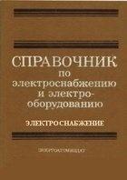 Книга Справочник по электроснабжению и электрооборудованию. Том 1. Электроснабжение