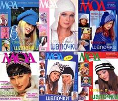 Журнал Журнал мод — все Шапочки ч. 1