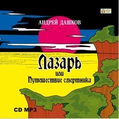 Аудиокнига Лазарь, или путешествие смертника (Аудиокнига)