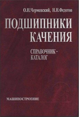 Книга Подшипники качения. Справочник-каталог. 2003 г