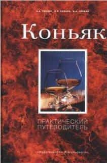 Книга Коньяк. Практический путеводитель