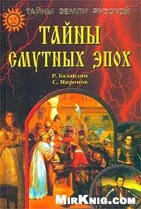 Книга Тайны смутных эпох