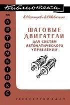 Книга Шаговые двигатели для систем автоматического управления