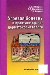Книга Угревая болезнь в практике врача - дерматокосметолога