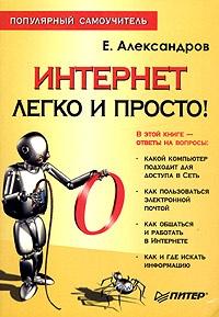 Книга Е. Александров Интернет - легко и просто! Популярный самоучитель