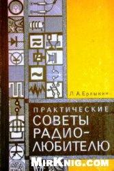 Книга Практические советы радиолюбителю