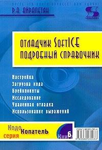 Книга Отладчик SoftICE. Подробный справочник