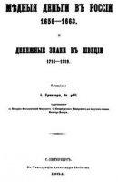 Книга Медные деньги в России 1656-1663 и денежные знаки в Швеции 1716-1719