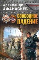 Книга Афанасьев Александр - Свободное падение
