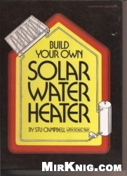Книга Build your own solar water heater