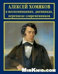 Книга Алексей Хомяков в воспоминаниях, дневниках, переписке современников