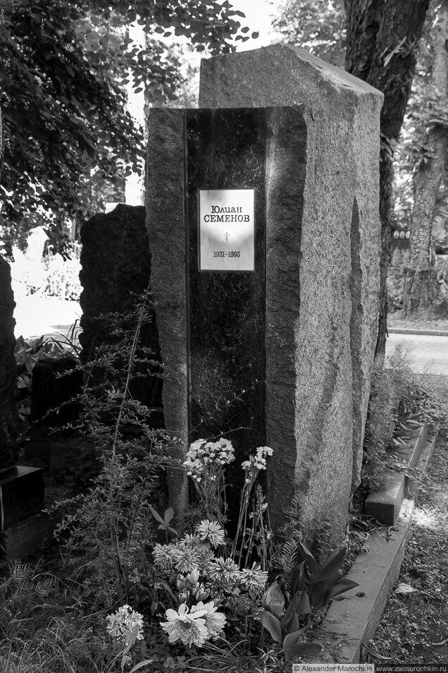 Могила Юлиана Семёнова на Новодевичьем кладбище