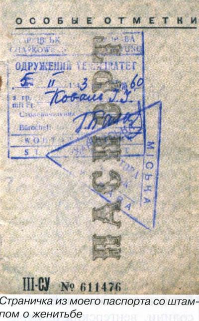Широков_паспорт 400.jpg