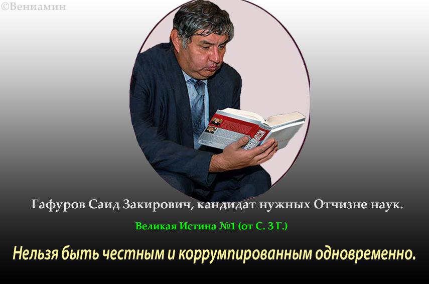 Гафуров Саид Закирович о коррупции и честности