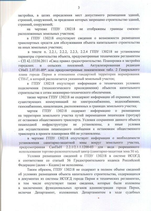 Письмо Министерства Ярославцеву 3.jpg