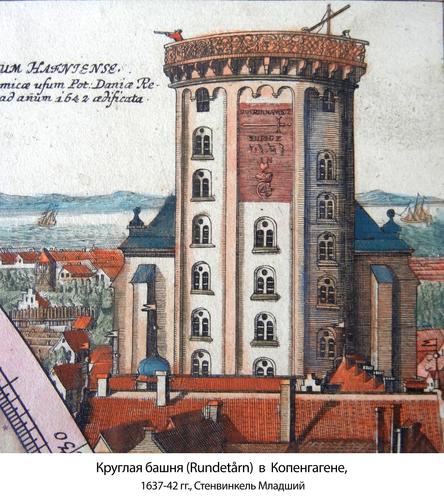 Круглая башня (Rundetårn) в Копенгагене, гравюра Johann Doppelmayr