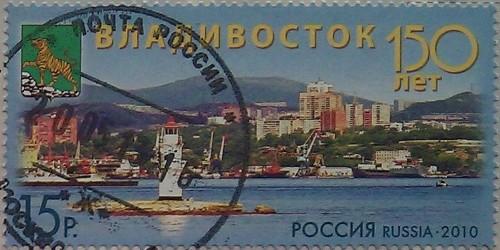 2010 150 лет владивостоку 15